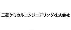三菱ケミカルエンジニアリング株式会社