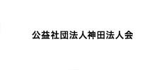 公益社団法人神田法人会
