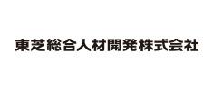 東芝総合人材開発株式会社
