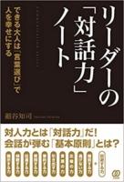 リーダーの「対話力」ノート
